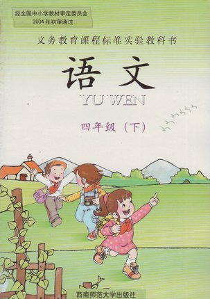 西南师大版四年级下册语文生字组词