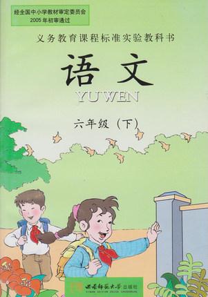 西南师大版六年级下册语文生字组词
