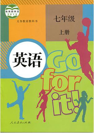 人教版七年级上册英语课文翻译