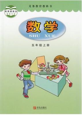 青岛版五年级上册数学书答案