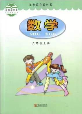 青岛版六年级上册bet360体育在线书答案