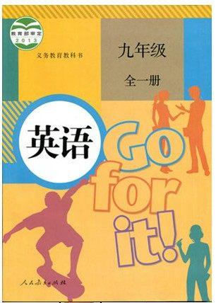 人教版九年级上册英语课文翻译