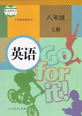 人教版八年级上册英语课文翻译