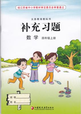 苏教版四年级上册数学补充习题答案图片