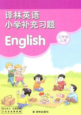 译林版三年级上册英语补充习题答案