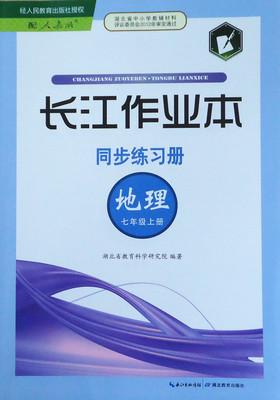 人教版七年级上册地理长江作业本答案
