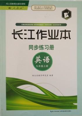 人教版九年级上册英语长江作业本答案