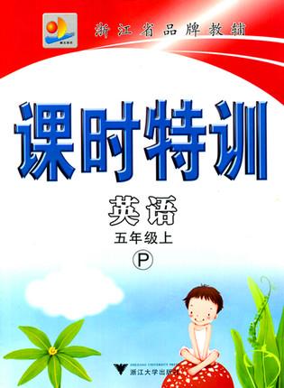 人教版五年级上册英语课时特训答案