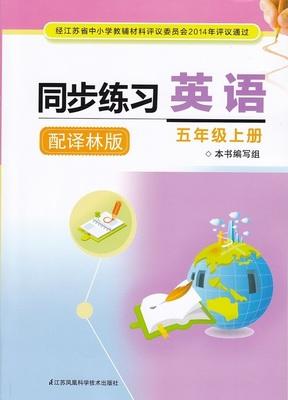 译林版五年级上册英语同步练习答案