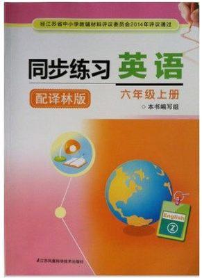 译林版六年级上册英语同步练习答案