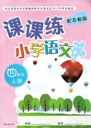 四年级上册�y���.i_四年级上册语文课课练答案苏教版