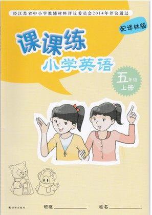 五上册课课英语年级练荷塘译林版答案月色的说课案图片