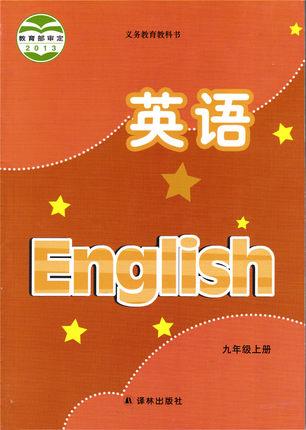 译林版九年级上册英语课文翻译