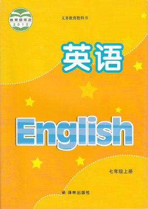 译林版七年级上册英语课文翻译
