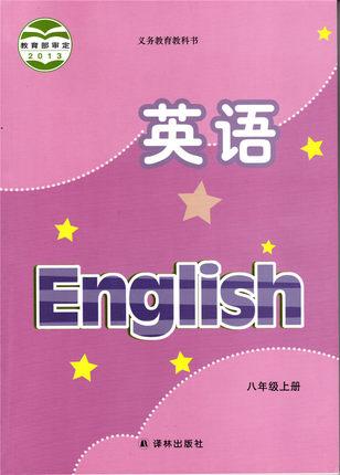 八上英语课本课文翻译图片1