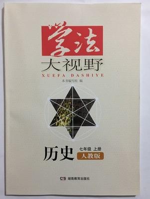 七年级上册历史学法大视野答案人教版