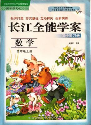 三年级上册数学北师大版长江全能学案答案