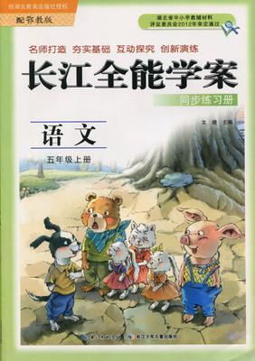 五年级上册语文鄂教版长江全能学案答案
