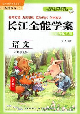 六年级上册语文鄂教版长江全能学案答案