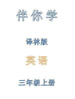 译林版三年级上册英语伴你学答案