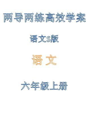 语文s版六年级上册语文两导两练高效学案答案