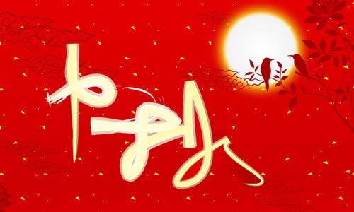 六年级作文中秋节习俗6篇