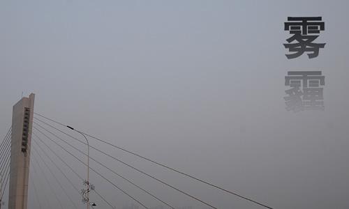 雾霾作文50字