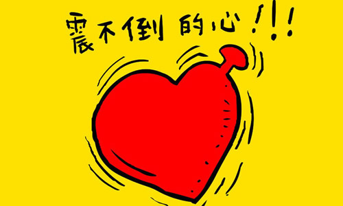 心灵的地震小学龙虎娱乐app