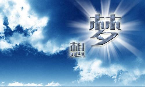 梦想的魅力龙虎娱乐app