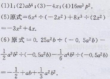 人教版八年级上册数学书习题14.1答案图片
