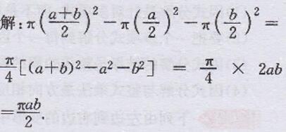 人教版八年级上册数学书习题14.2答案 2图片