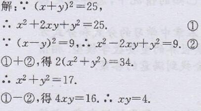 人教版八年级上册数学书复习题14答案 2图片