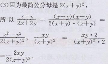 人教版八年级上册数学书习题15.1答案 2图片