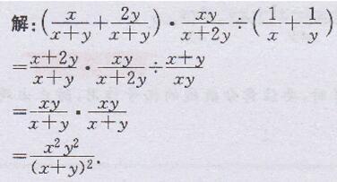 人教版八年级上册数学书习题15.2答案图片