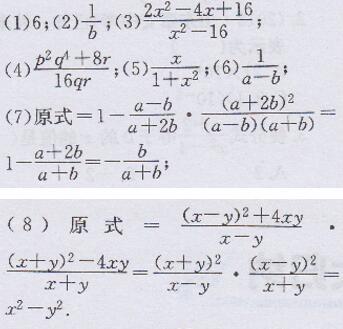 人教版八年级上册数学书复习题15答案图片