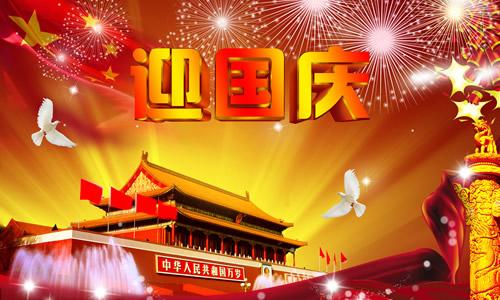 歌颂祖国迎国庆龙虎娱乐app