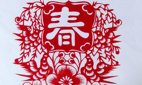 春节剪纸龙虎娱乐app议论文