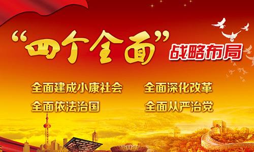 夺取中国特色社会主义新胜利,实现中华民族伟大复兴中国梦的强大思想