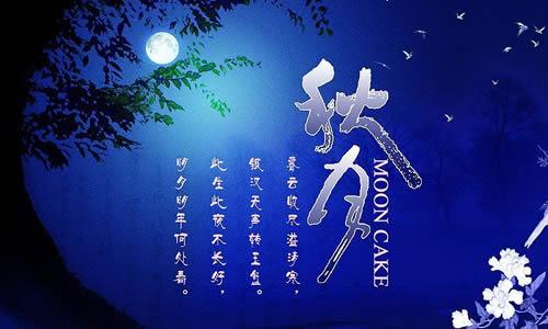 中秋节拜月习俗作文