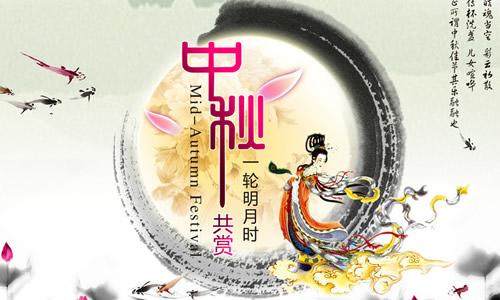 所以说中秋节是品尝家庭亲情的日子.