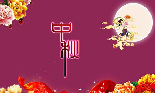 中秋节的习俗文字-中秋节的历史作文400字