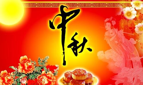 中秋节做月饼英语作文