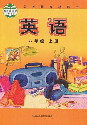 外研版八年级上册英语课文翻译