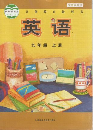 外研版九年级上册英语课文翻译