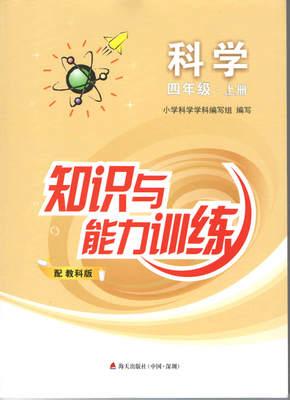 四年级上册科学知识与能力训练答案教科版