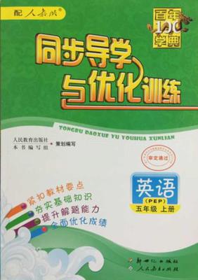 五年级上册英语同步导学与优化训练答案人教版