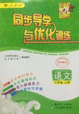 六年级上册语文同步导学与优化训练答案人教版