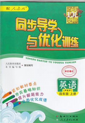 四年级上册英语同步导学与优化训练答案人教版