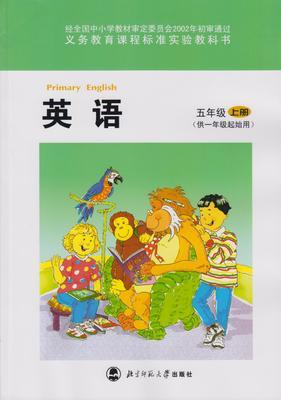 北师大版五年级上册英语课文翻译