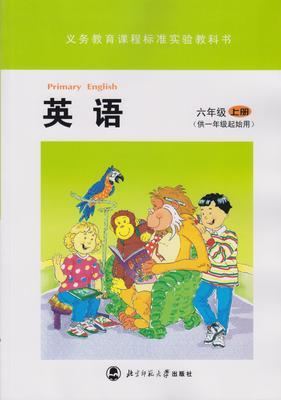 北师大版六年级上册英语课文翻译